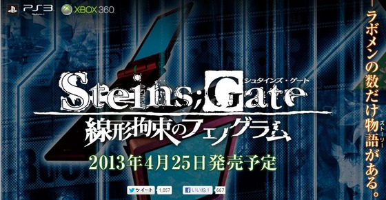 PS3/Xbox360「STEINS;GATE 線形拘束のフェノグラム」のオープニングムービーが公開