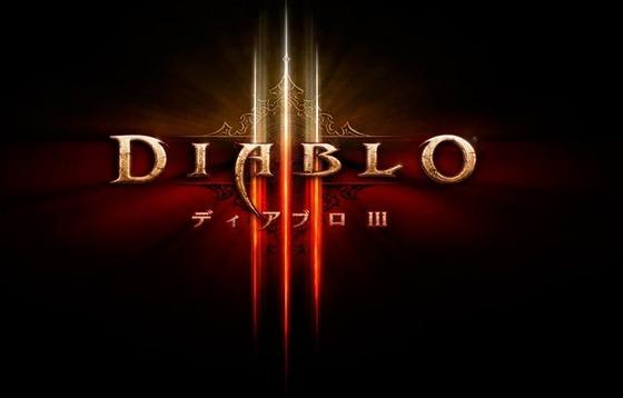 PS3版 「ディアブロ3」  発売予定日が2014年1月30日に決定!Amazon予約開始!