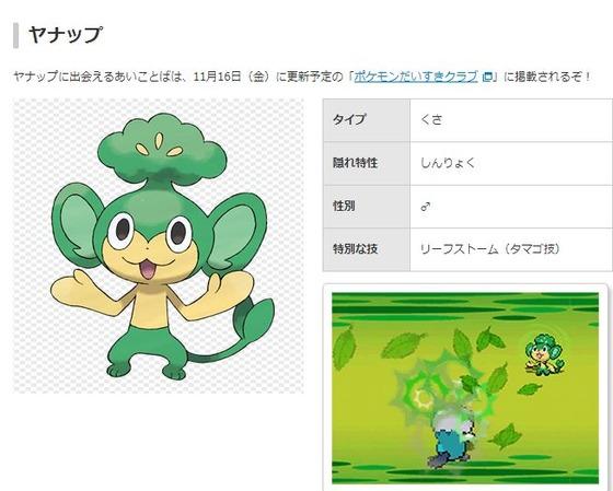 DS「ポケットモンスターBW2」、ヤナップ・バオップ・ヒヤップ配信キャンペーンが11月15日からスタート