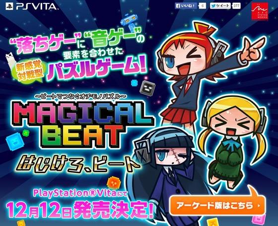 PSV「マジカルビート」 配信日が 12月12日に決定!価格は1200円!