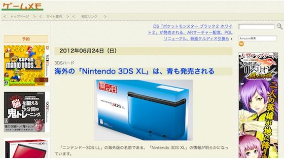海外版「Nintendo 3DS LL」の「Nintendo 3DS XL」は、カラーバリエーション青も発売予定