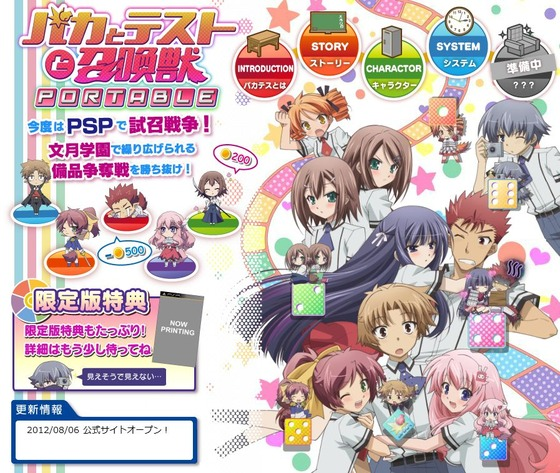 PSP「バカとテストと召喚獣」2012年12月13日発売。 プロモーションムービーが公開