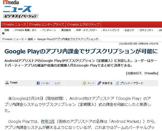 Google Playのアプリ内課金でサブスクリプションが可能に