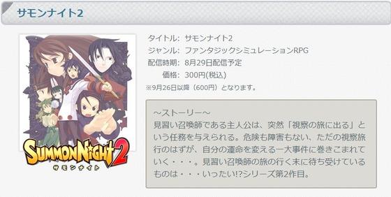 PSゲームアーカイブスに 「サモンナイト2」が登場!