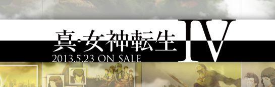 3DS「真・女神転生 IV」 新キャラクター『ウーゴ』『ギャビー』、「修道院とサムライ衆」、悪魔会話、悪魔育成などの情報が判明