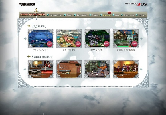 3DS「コード・オブ・プリンセス」実況動画キャラクター紹介編 使用可能なキャラクター解放コマンド公開