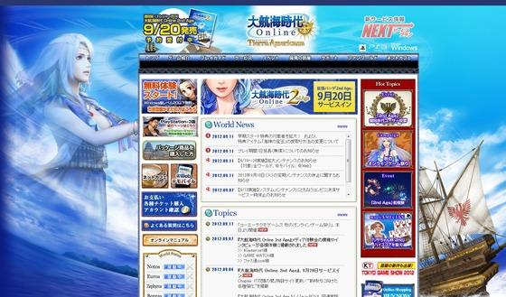 PS3/PC「大航海時代 Online 2nd Age」の プロモーションムービーが公開