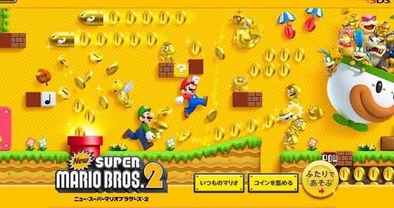 3DS 「Newスーパーマリオブラザーズ2」のコイン獲得総数が100億枚突破