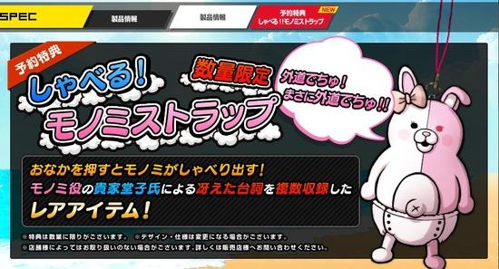 PSP「 スーパーダンガンロンパ2 さよなら絶望学園 」予約特典 数量限定 しゃべる!モノミストラップ