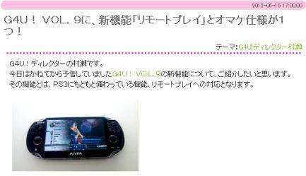 PS3「アイドルマスター グラビアフォーユー! VOL.9」VITAとPSPの リモートプレイに対応・リモートプレイ紹介動画 公開