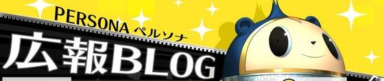 「ペルソナ4 ジ・アルティメット イン マヨナカアリーナ」の家庭用には、30~40時間のボリュームのストーリーモードが搭載されている!!