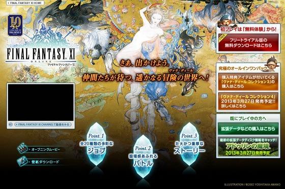 「ファイナルファンタジー11 アドゥリンの魔境」のローンチトレーラーが公開。 Amazon予約が開始