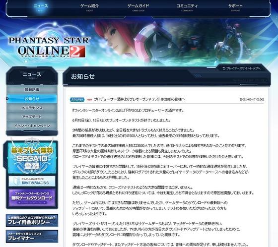 PC版「ファンタシースターオンライン2」 オープンβテスト本日6月21日16:00スタート