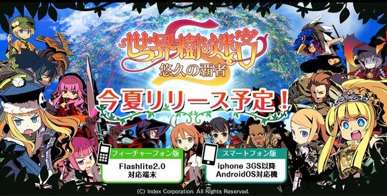 「世界樹の迷宮」シリーズがソーシャルゲーム化決定! 「世界樹の迷宮 悠久の覇者」今夏配信