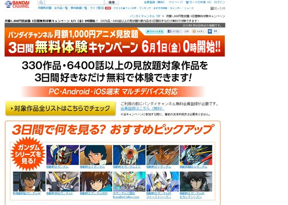「バンダイチャンネル」3日間見放題の無料お試しキャンペーン 6/1より 330作品