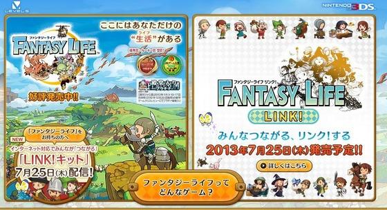 3DS「ファンタジーライフ Link!」 Amazon予約が開始