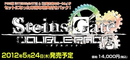 PS3版「STEINS;GATE (シュタインズ・ゲート) ダブルパック」特典CD視聴