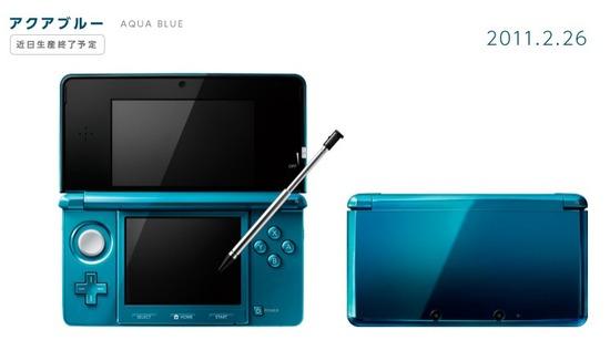 3DS「アクアブルー」近日生産終了予定