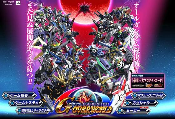 PSP「SDガンダム ジージェネレーション オーバーワールド」プロモーション動画第1弾が公開