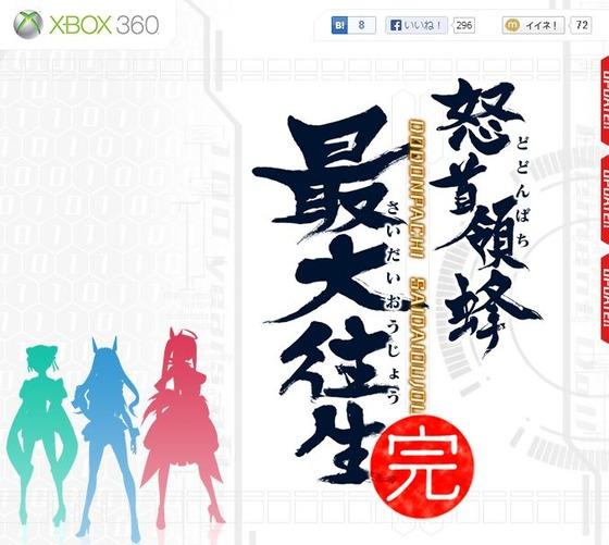 Xbox360「怒首領蜂最大往生」 プロモーション映像が公開
