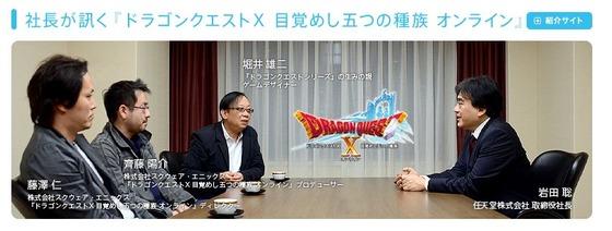 Wii「ドラゴンクエストX 目覚めし五つの種族 オンライン」の 社長が訊く後編が公開。本日の20時より「ドラゴンクエストX Direct 2012.7.30」も 公開