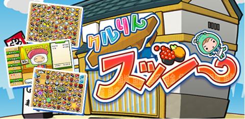 3DS向け寿司ネタパズル「クルりんスッシー」 9月12日配信決定、 価格は400円!