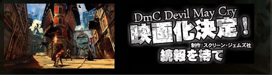 PS3/Xbox360「DmC Devil May Cry」の PCトレイラーが公開