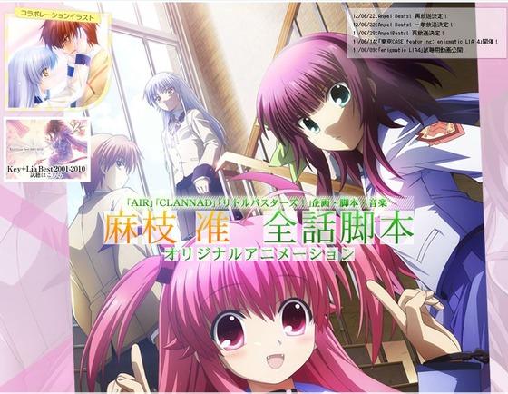 『Angel Beats!』一挙放送  ニコニコアニメスペシャル・ビジュアルアーツ20周年特番