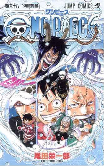 コミック「ONE PIECE」 最新68巻は400万部発行、累計2億8000万部以上に!