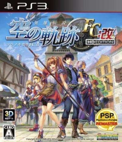 PS3「英雄伝説 空の軌跡FC:改 HD EDITION」Amazon予約が開始