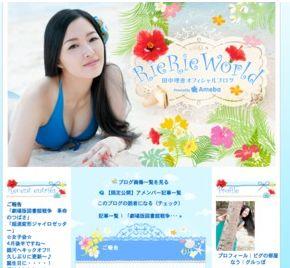 声優の山寺宏一さんと田中理恵さんが結婚を発表・田中理恵ファンクラブサイトが7月で運営終了