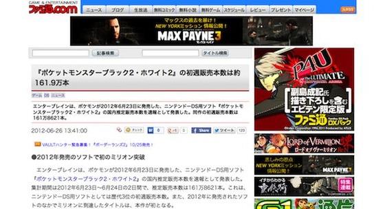 「ポケットモンスター ブラック2・ホワイト2」の初週販売本数は約161.9万本