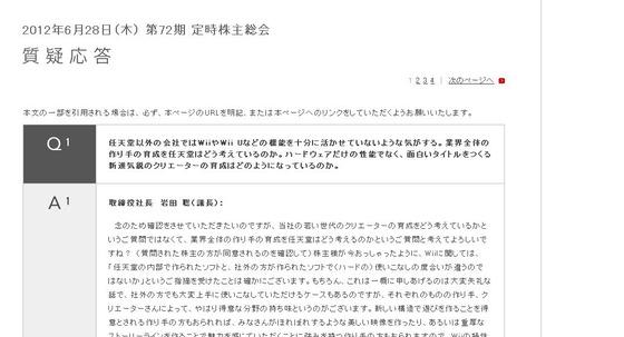 Miiverseの不適切なコメントや、ネガキャンについての岩田社長のコメント 【任天堂の第72期定時株主総会の質疑応答】