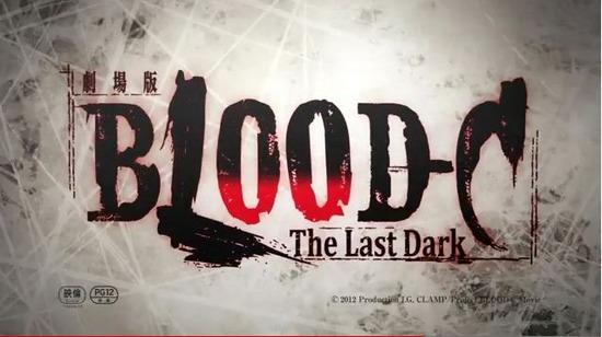 劇場版 「BLOOD-C The Last Dark」水樹奈々さん主題歌入り予告編 「METRO BAROQUE」  #BLOOD-C #水樹奈々