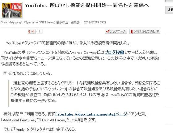 YouTubeで投稿動画の顔にぼかしを入れる機能が実装される。なんでも匿名性確保