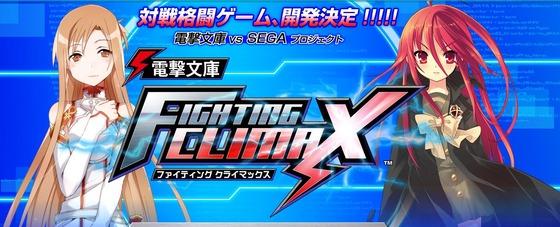 2D格ゲー「電撃文庫 FIGHTING CLIMAX」 業務用アーケードゲームとしてリリースされることが明らかに