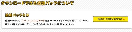 3DS「Newスーパーマリオブラザーズ2」の ステージ追加パック紹介ムービーが公開