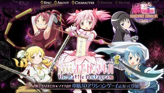 Vita「魔法少女まどか☆マギカThe Battle Pentagram」公式サイトが正式オープン!最新情報が公開