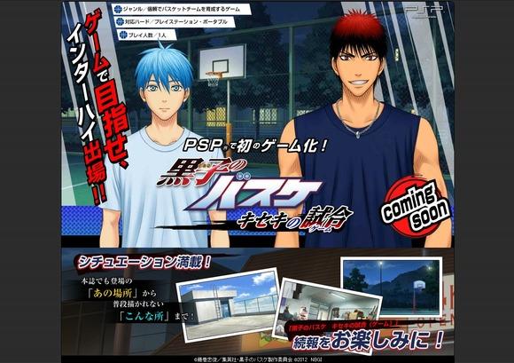 PSP「黒子のバスケ」ゲーム最新情報公開