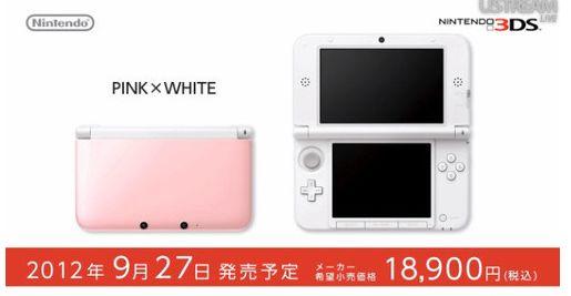 3DS LLの新色「ピンク×ホワイト」 Amazon予約が開始