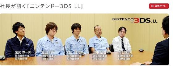 「社長が訊く」 ニンテンドー3DS LL編公開