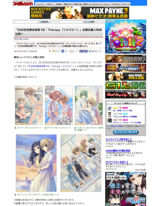 PSP「白衣性恋愛症候群 リセラピー」店舗別購入特典が公開