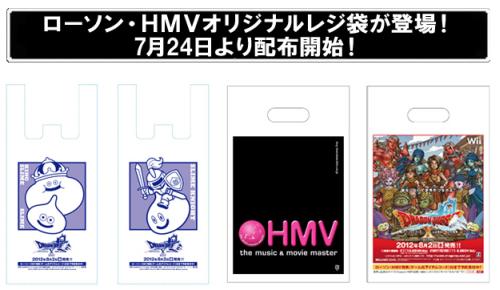 Wii「ドラゴンクエストX 目覚めし五つの種族 オンライン」の オリジナルのレジ袋が、全国のローソン・HMVにて7月24日より配布開始