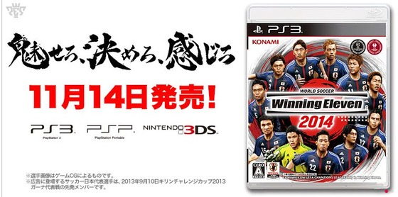 PS3/3DS/PSP「ワールドサッカー ウイニングイレブン 2014」 発売予定日が11月14日に決定