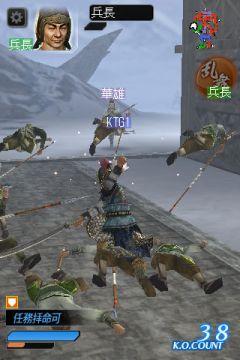 真・三國無双 SLASH (3)