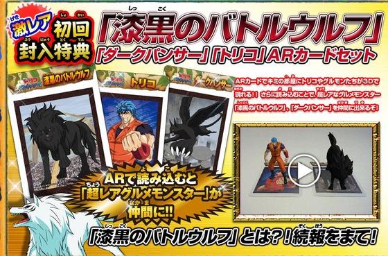3DS 「トリコ グルメモンスターズ!」Amazon予約開始!、初回特典情報が公開