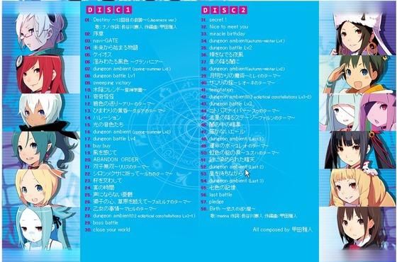 「CONCEPTION 俺の子供を産んでくれ!」 全曲リスト 全BGM収録したサントラCD発売