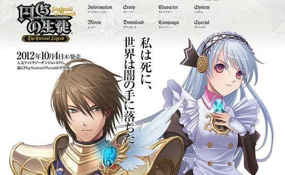 PSP「円卓の生徒 The Eternal Legend」の角川ゲームスゲーム紹介ムービー第1弾 が公開