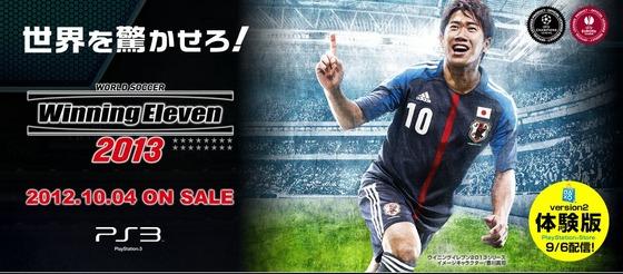 Multi「ワールドサッカー ウイニングイレブン2013」の 最新プロモーションムービーが公開