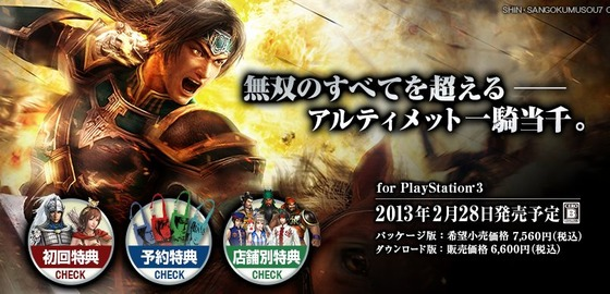 PS3「真・三國無双 7」の勢力別プロモーションムービー・晋が公開